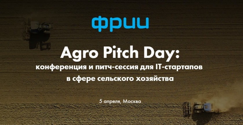 Agro Pitch Day