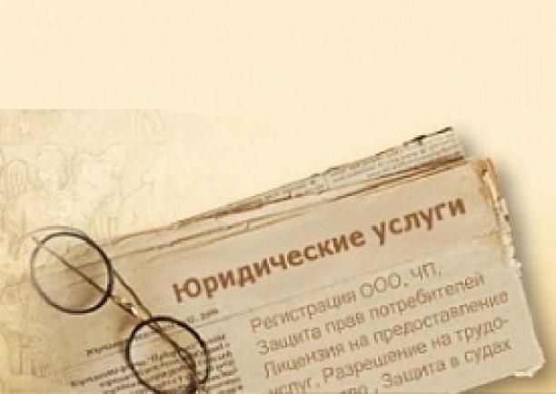 ооо регистрация по месту жительства директора закон